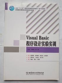 Visual Basic程序设计实验实训