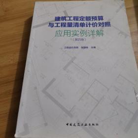 建筑工程定额预算与工程量清单计价对照应用实例详解(第四版)