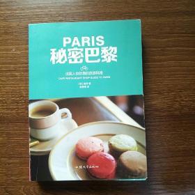 秘密巴黎:法国人也钦羡的旅游风格