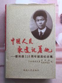 中国人民永远记着他 蔡和森110周年诞辰纪念集