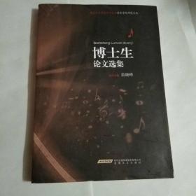 南京艺术学院音乐学院博士生论文选集