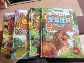 精致图文典藏版-恐龙世界大百科(全四册)精装 1.2.3+图鉴