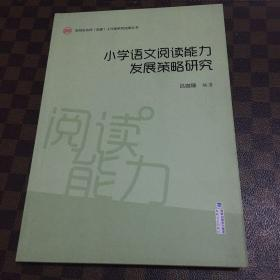 小学语文阅读能力发展策略研究