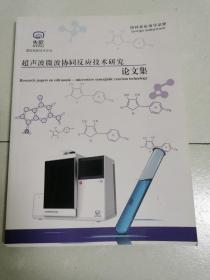 超声波微波协同反应技术研究论文集