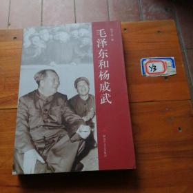 毛泽东和杨成武