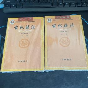 古代汉语(第1.2.册)校订重排版