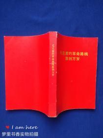 毛主席的革命路线胜利万岁——党内两条路线斗争大事记(1921-1969)