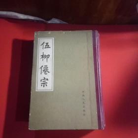 伍柳仙宗(一版一印3000册)