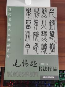当代书法名家精品赏析 毛锡雄书法作品