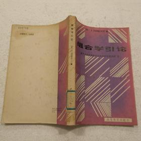 组合学引论(32开)平装本,1985年一版一印