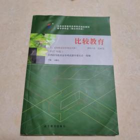 自考教材 00472 比较教育(2017年版)