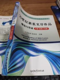 爱语学堂·中外文学名篇选读系列:20世纪英美文学作品精选与导读(下册·短篇小说篇)