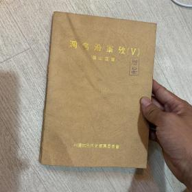 韩国首尔龙山区 洞名延革考(含 二村、梨泰院、南营、葛月洞等)1980