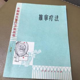 赤脚医生医疗卫生丛书:推拿疗法