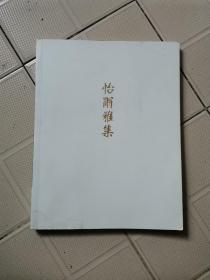 怡尔雅集:日本今井三井家族及诸位名家珍藏,中国重要碑帖法书专场