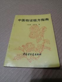 中医临证组方指南