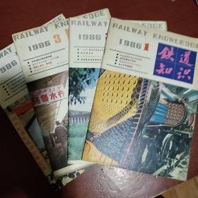 《铁道知识》1986年 第1.2.3.5.期 四册合售 中国铁道学会铁道知识编辑部 稀见刊物 私藏 书品如图