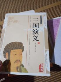 中国古典文学名著:三国演义(珍藏版)