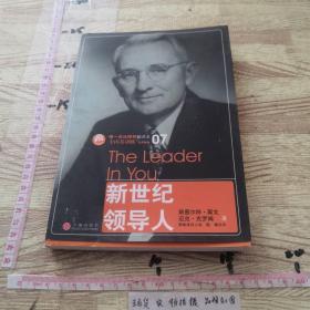 新世纪领导人