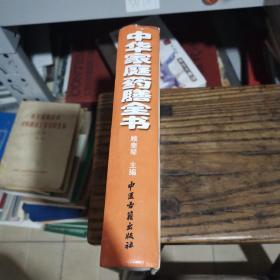 中华家庭药膳全书(锯印 书皮有小伤,不影响使用,看图。)