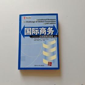 国际商务:全球竞争的挑战(第8版)
