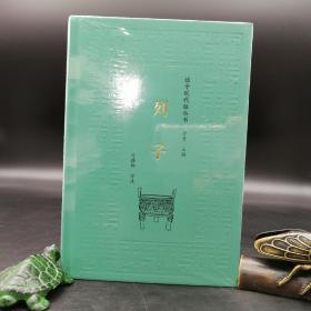 特惠|列子/诸子现代版丛书(精装)