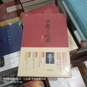 中国近代史(彩图增订本)