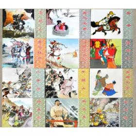 岳飞传 连环画 小人书(全套15册) 人民美术老版新印怀旧收藏
