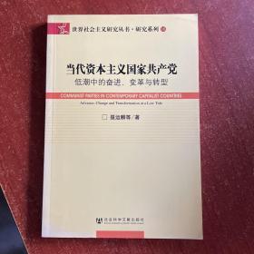 当代资本主义国家共产党:低潮中的奋进、变革与转型