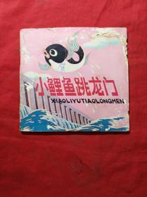 小鲤鱼跳龙门(48开,彩图本)