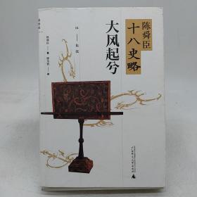 陈舜臣十八史略:大风起兮(西汉-东汉)