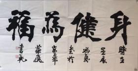 张书范 中书协理事 北京书法家协会副主席