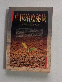 中医治癌秘诀 87-14