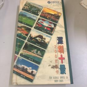 深圳十景 200长话卡(内含十张电话卡)