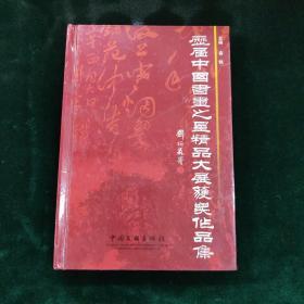 历届中国书画之星精品大展获奖作品集