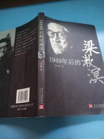 1949年后的梁漱溟(版权页已撕)
