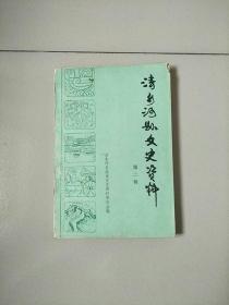 清水河县文史资料 2 第二辑 参看图片