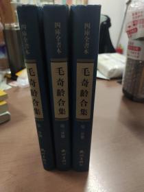毛奇龄合集:据四库全书本影印 仅1至3三册