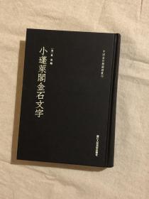小蓬莱阁金石文字/中国金石学图谱丛刊