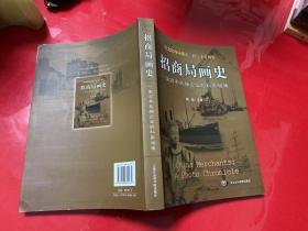 招商局画史 : 一家百年民族企业的私家相簿(2007年1版1印)