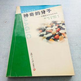 神奇的分子:药物是如何起作用的 [AB----27]