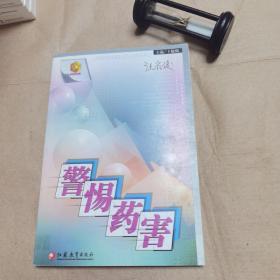 警惕药害——金苹果文库