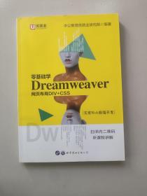 中公实用Web前端开发:零基础学Dreamweaver网页布局DIV+CSS