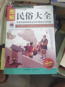 图解民俗大全(美绘版)