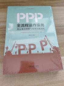 PPP全流程运作实务:核心要点图解与疑难问题剖析