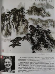 画页(散页印刷品)--国画书法---远见岩阴灏影寒【弭金冬】、诗在千山烟云中【张太昌】1070