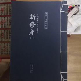 共和国教科书(初小部分)