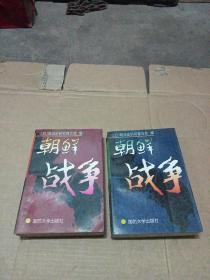 朝鲜战争 上下 (日本研究朝鲜战争史专著) 日本陆战史研究普及会编 1466页 1996年二印1-4000册