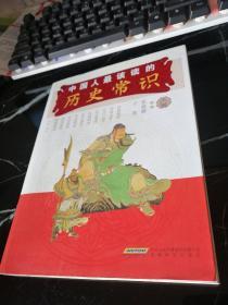 中国人最该读的历史常识