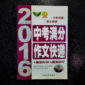 中考满分作文快递(2016)